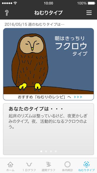 ねむり時間計アプリのおすすめ画像5