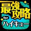 ハイキュー最強攻略 for ハイキュー!!ドンピシャマッチ!!
