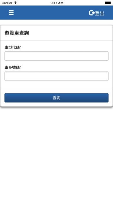 車輛安全履歷查詢系統屏幕截圖2