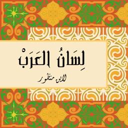 لسان العرب لابن منظور