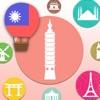 LingoCards台湾中国語(繁体字)&注音符号学習で赤ちゃんフラッシュカードを使って勉強(基本) - iPhoneアプリ