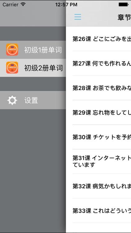 大家的日语初级1、2册单词全集 -背诵日本語词汇应工具 screenshot-3