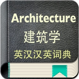 Architecture English-Chinese Dictionary