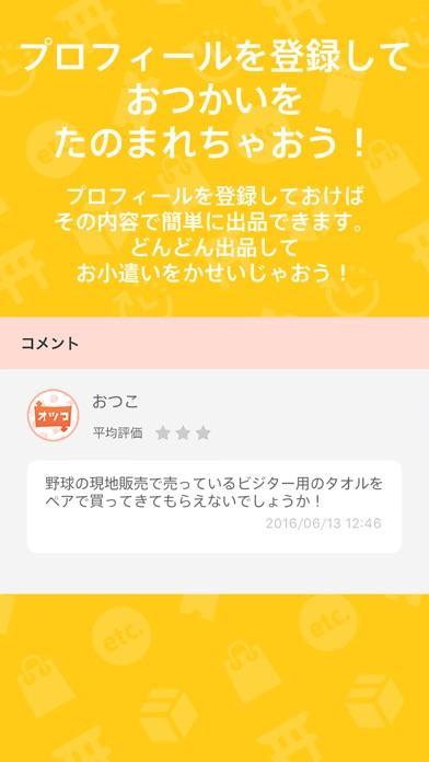 安心おつかいマッチングアプリ-オツコスクリーンショット4