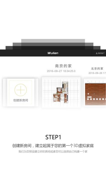 3D智能家居----越真实越简单! screenshot-3