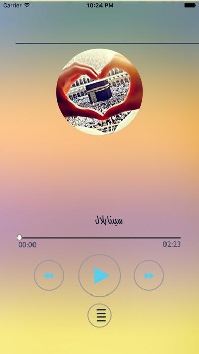 نغمات اسلامية رائعةلقطة شاشة5