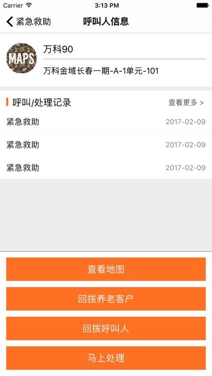 智慧社区管理服务平台 screenshot-3