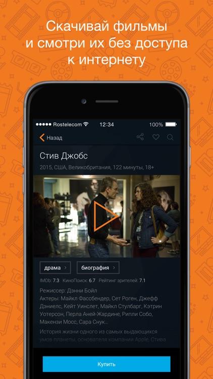 Интерактивное ТВ screenshot-3