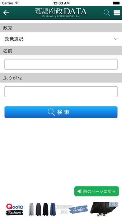 大阪府政DATAのスクリーンショット5