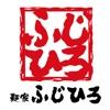 麺家ふじひろ - iPhoneアプリ