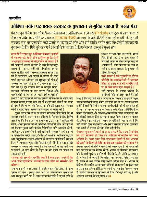 Kamal Sandesh (Hindi) screenshot 10