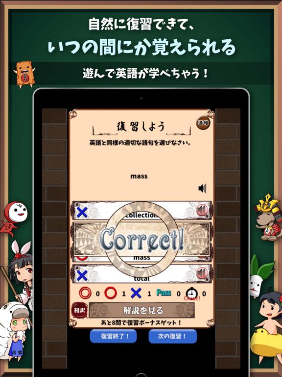 ゲームで英語を学習!英語物語のおすすめ画像3