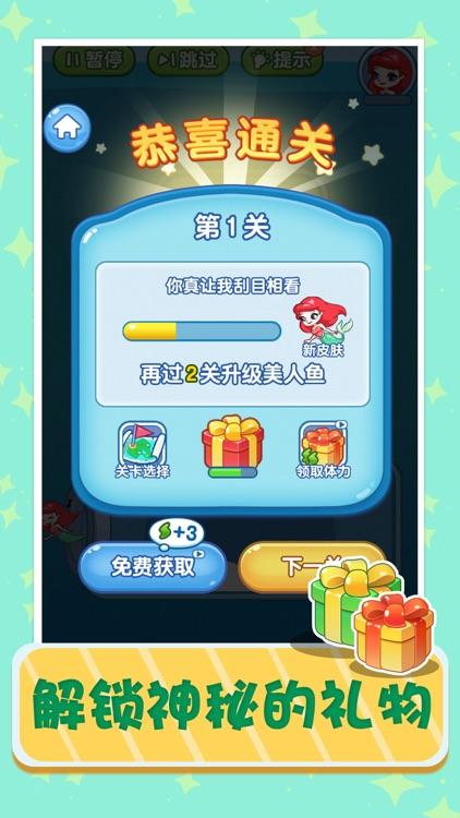 解救美人鱼-海底营救行动 screenshot-4