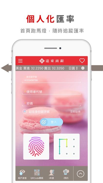遠東商銀行動銀行 screenshot-4