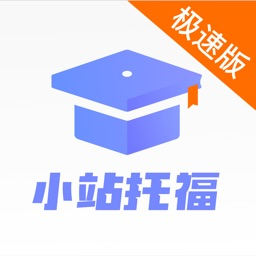 小站托福极速版-TOEFL备考提分利器