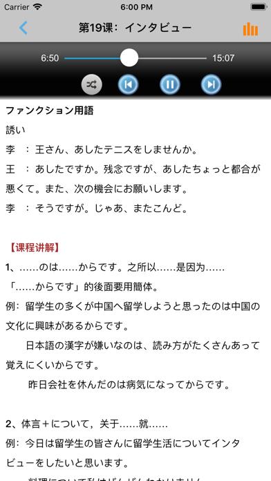新编日语第一册 -大家学日本语のおすすめ画像5