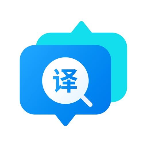 智能翻译官-中英文拍照翻译软件