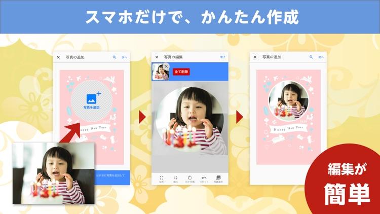 年賀状 2020 なら ウェブポ年賀状アプリ - webpo screenshot-3