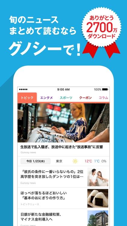 グノシー screenshot-3