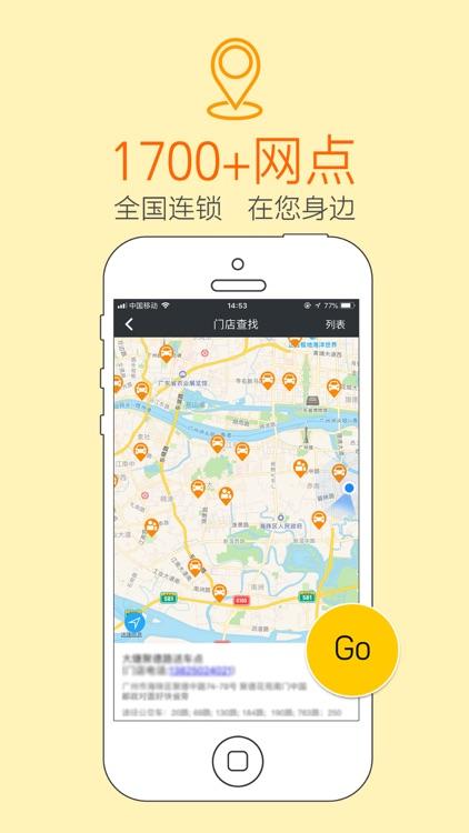 瑞卡租车-自驾旅游租车用车 screenshot-3