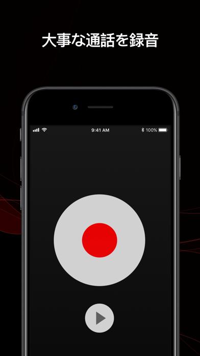 TapeACall: 通話録音 ScreenShot0