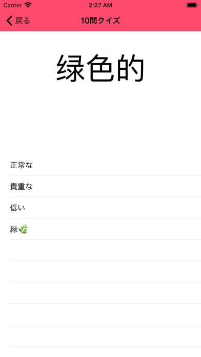 パンダの単語帳 screenshot 2