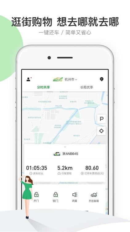 微公交出行-吉利旗下共享汽车 screenshot-4