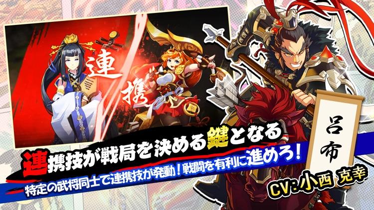 戯画三国志 screenshot-3
