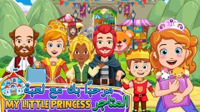 My Little Princess Stores FREEلقطة شاشة1