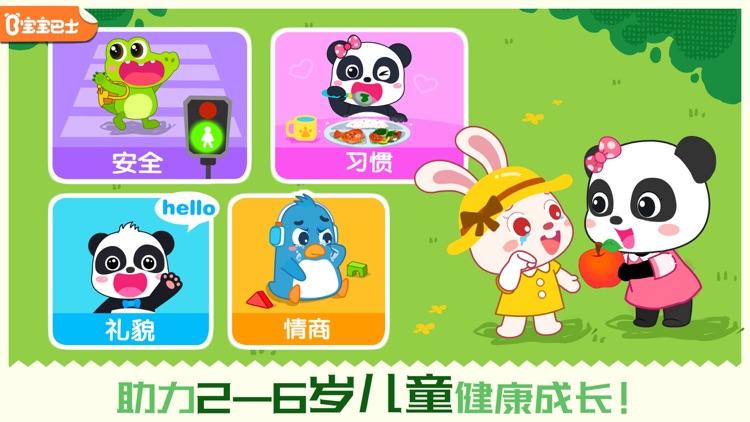 宝宝巴士习惯班-助力2-6岁儿童习惯养成 screenshot-0