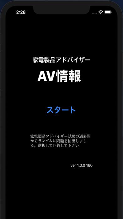 Repetition家電製品アドバイザー試験AV情報のスクリーンショット1
