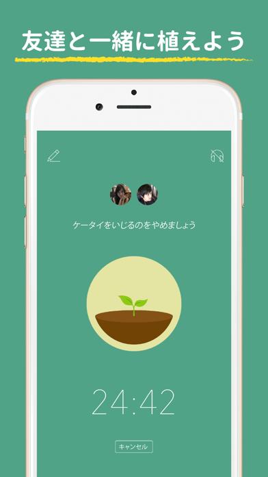 Forest - 集中力を高める screenshot1