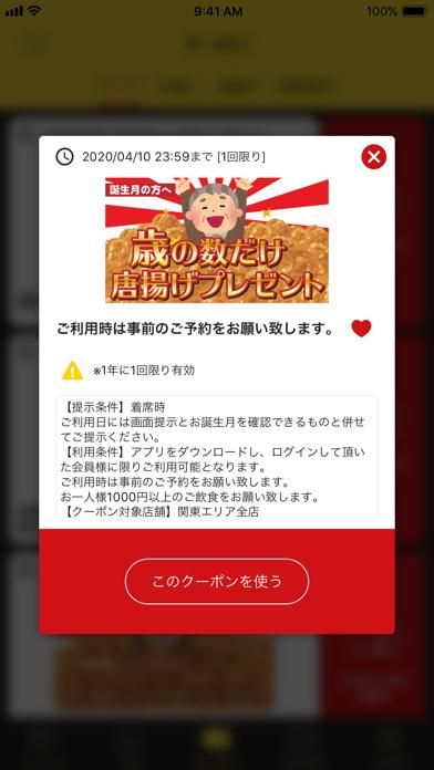 金の蔵 公式アプリ - 窓用
