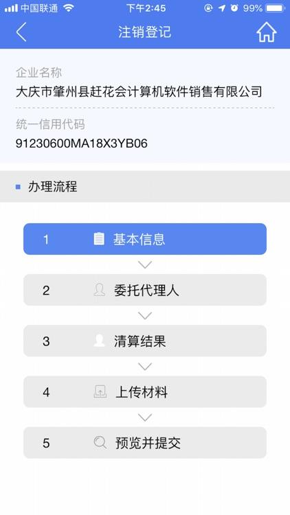 河南掌上登记 screenshot-3