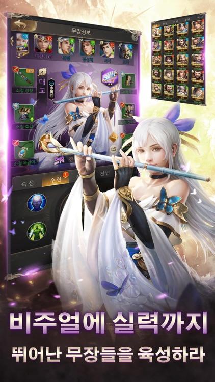 삼국지2020 screenshot-3