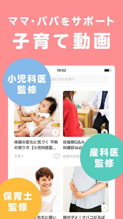 離乳食・育児記録 MAMADAYS(ママデイズ) screenshot-3