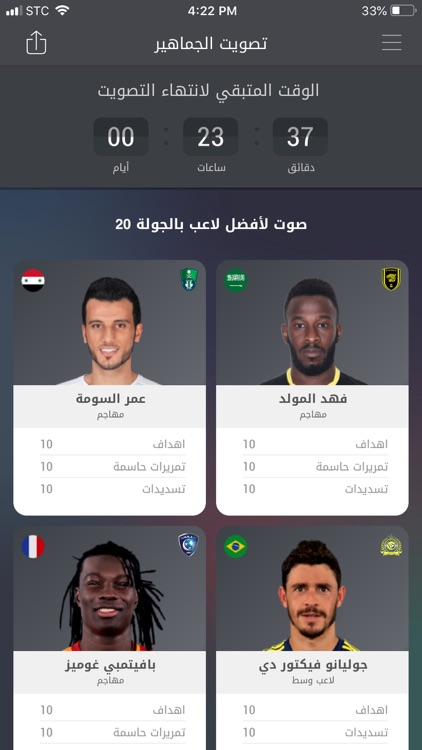 Dawri Plus - دوري بلس screenshot-6