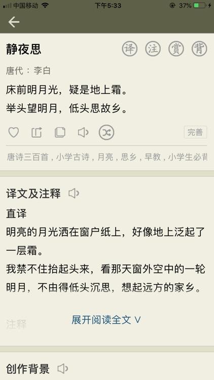 古诗文网 screenshot-3