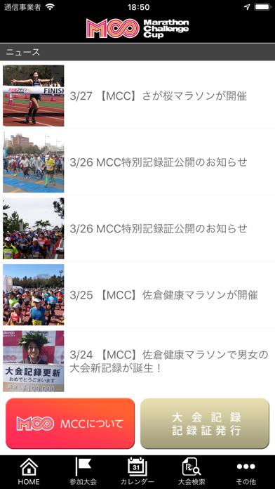 MCC NOTEのおすすめ画像1
