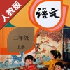 小学语文二年级上册部编版