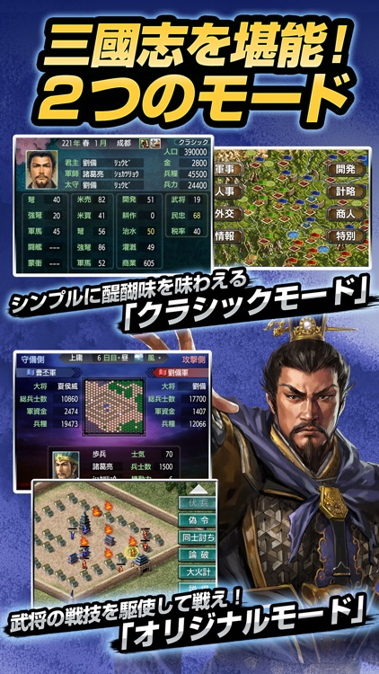 三國志Ⅲ screenshot-1