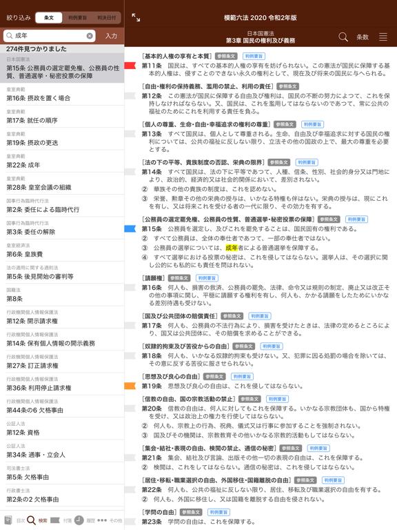 六法 by 物書堂のおすすめ画像5