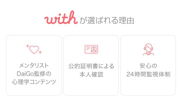 出会いはwith(ウィズ) 婚活・恋活・マッチングアプリ screenshot-4
