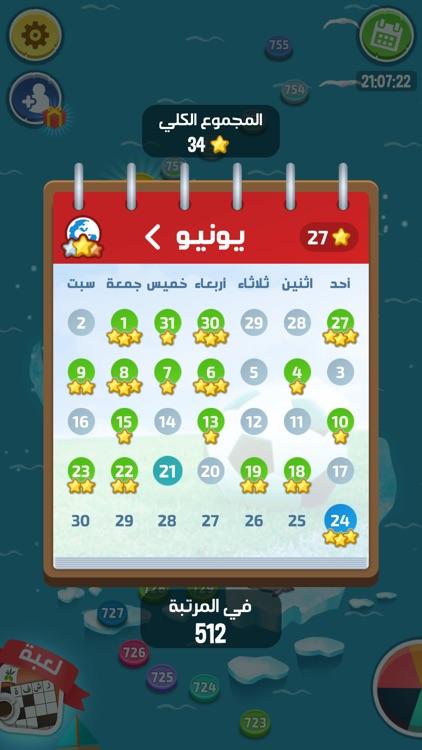 كلمات كراش : لعبة تسلية وتحدي screenshot-7
