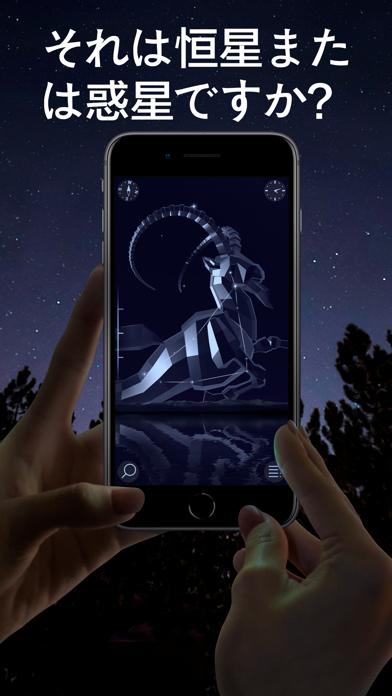 Star Walk 2 - スカイマップ: 星座観察 3Dのおすすめ画像1