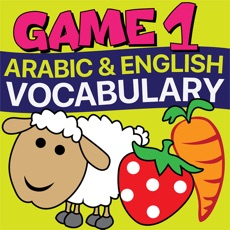 Activities of Arabic English Word Game 1