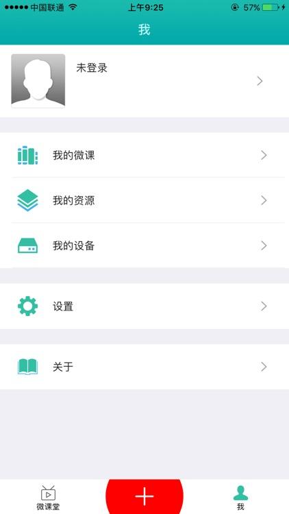 写写微课 screenshot-1