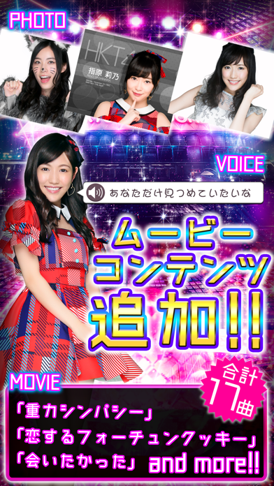 ぱちんこ AKB48-3 誇りの丘のスクリーンショット