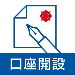 常陽銀行口座開設アプリ