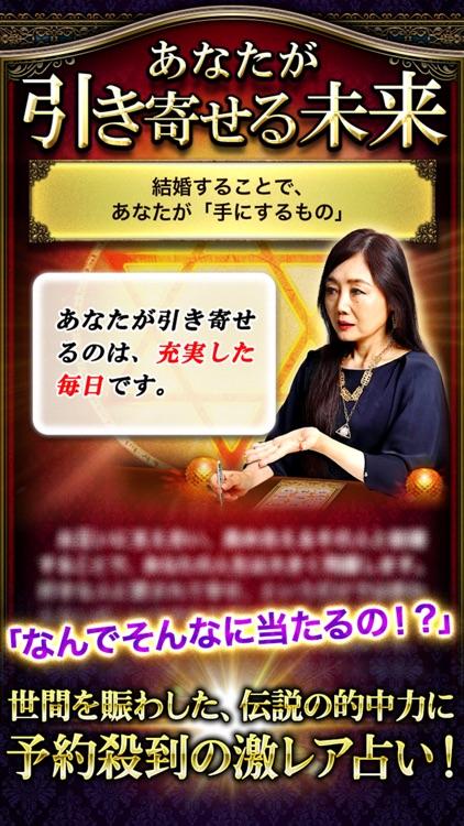 伝説の占い師摩弥の当てすぎ占いでTV放送NGの的中占い screenshot-3